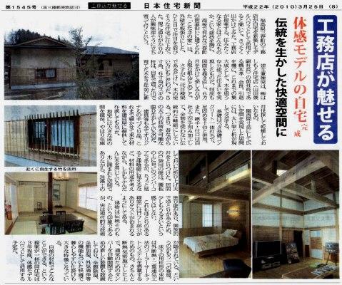 jyuutaku_news.jpg